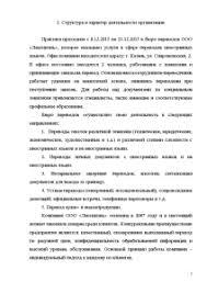 Отчет по практике переводчика в переводческом агентстве ООО  Отчёт по практике Отчет по практике переводчика в переводческом агентстве ООО Лексиконъ 3