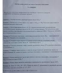 Ответы mail ru информатика класс Контрольная работа по теме  Контрольная работа по теме Системы счисления
