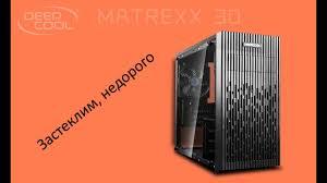 Обзор <b>корпуса DEEPCOOL Matrexx30</b> или остекление недорого ...