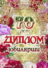 Подарочные дипломы для Юбиляра и Юбилярши купить оптом недорого Диплом Юбилярши 70 лет ламинация 5 0