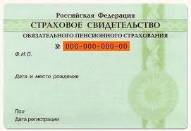 Письмо в пенсионный фонд  Пенсионный фонд в архангельске ломоносовский округ