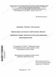 Диссертация на тему Защита прав участников хозяйственных обществ  Диссертация и автореферат на тему Защита прав участников хозяйственных обществ научная