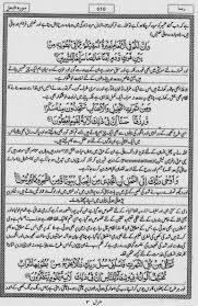 Index of /Sipara 14, Page 584 to 635,Urdu