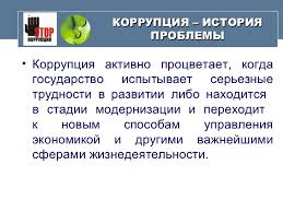 Борьба с коррупцией в Беларуси КОРРУПЦИЯ ИСТОРИЯ