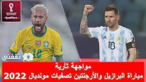 موعد مباراة البرازيل والأرجنتين في تصفيات مونديال 2022 ومواعيدها وقنوات  البث ومواعيد المواجهات وآخر الأخبار | إعلام نيوز | موقع إخباري متكامل