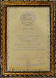 Дипломы и награды Премия Президента Республики Башкортостан в области качества продукции товаров услуг за 2015 год