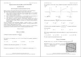 кдр по математике класс апрель год  МАТЕМАТИКА 9