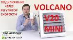 Подключение вулкана обогреватель vr2 электрическая схема 131