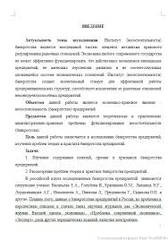 Банкротство предприятий проблемы теории и практики Рефераты  Банкротство предприятий проблемы теории и практики 21 03 16