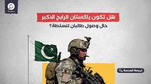 هل تكون باكستان الرابح الاكبر حال وصول طالبان للسلطة؟ - العدسة