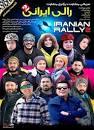 Image result for قسمت 20 سریال ایرانی ریکاوری   سریال ریکاوری 20