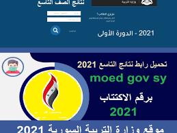 الآن نتائج التاسع 2021 حسب رقم الاكتتاب عبر موقع moed.gov.sy وزارة التربية  السورية