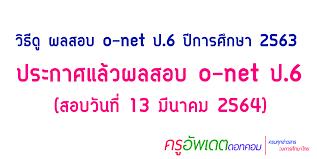 วิธีดู ผลสอบ o-net ป.6 ปีการศึกษา 2563 ผลสอบ o-net ป.6 สอบ 2564