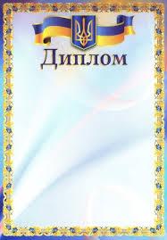 Бланк диплома ГР купить оптом в Украине Диплом бланк ГР 17