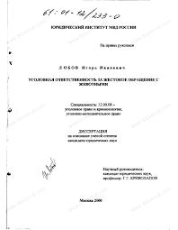 Диссертация на тему Уголовная ответственность за жестокое  Диссертация и автореферат на тему Уголовная ответственность за жестокое обращение с животными dissercat