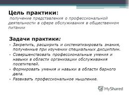 Презентация на тему БОУ ОО СПО Омский колледж профессиональных  3 Цель