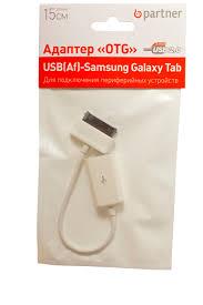 """Кабель """"On-The-<b>Go</b>"""" <b>USB</b> 2.0 - Samsung Galaxy Tab, Partner ..."""