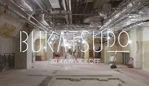 Share Space Bukatsudo A New Coworking Space In Yokohama Inside