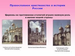 Православие в россии реферат > документ найден Православие в россии реферат
