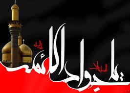 نتیجه تصویری برای شهادت امام جواد