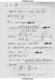 ГДЗ по алгебре для класса А П Ершова геометрия Погорелов  ГДЗ решебник по алгебре 9 класс самостоятельные и контрольные работы геометрия