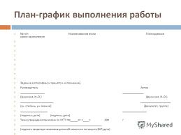 Презентация на тему НАУЧНАЯ КВАЛИФИКАЦИОННАЯ РАБОТА Научная  27 План график выполнения работы