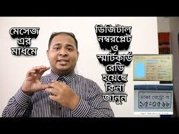 how to check digital number plate and
