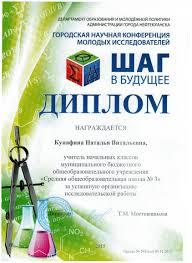 Муниципальное бюджетное общеобразовательное учреждение Средняя   Диплом Департамента образования и молодёжной политики администрации г Нефтеюганска за организацию исследовательской работы