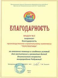 Отзывы и дипломы ПСК Перспектива МКДОУ №3