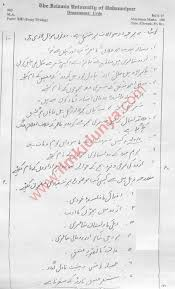 past paper ma urdu paper of islamia university bahawalpur  past paper 2010 ma urdu paper 13 of islamia university bahawalpur of essay writing
