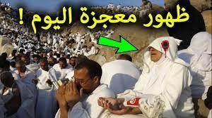 معجزة كبيرة ظهرت فوق جبل عرفات اليوم وغضب من الله نزل علي السعوديه والحرم  المكي الان2021 - YouTube