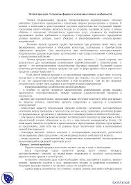 Личная продажа конспекты реклама docsity Банк Рефератов Это только предварительный просмотр