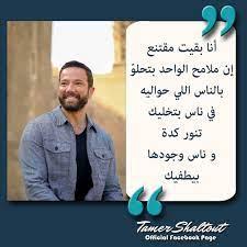 مساء الفل عليكم 🌹🌷... - Tamer Shaltout - تامر شلتوت