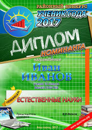 Диплом №  школьный диплом psd школа