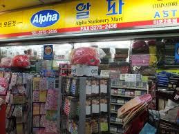 「鷺梁津文具店」の画像検索結果