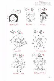 Giapponese Facile Disegno Libro Kawaii Divertente Doodle Bullet