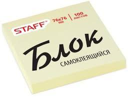 <b>Блок самоклеящийся</b> (<b>стикер</b>) <b>STAFF</b> 76х76 мм, 100 л. 126496