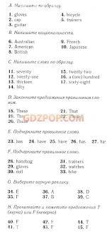 Ответы на тесты по английскому языку класс spotlight test  2b