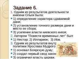 Презентация по истории класс на тему Контрольная работа по теме  Задание 6 1 Одним из результатов деятельности княгини Ольги было 1 опреде