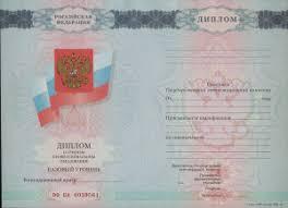 Купить диплом техникума нового образца в Нижнем Новгороде Диплом техникума колледжа с 2008 по 2010 года