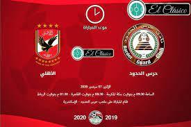 موعد مباراة الأهلي وحرس الحدود – الدوري المصري