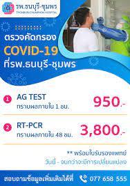 Thonburi-Chumphon Hospital