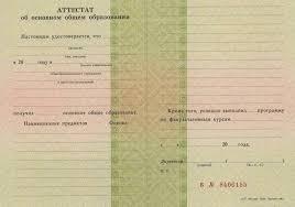 Купить аттестат за класс в Санкт Петербурге Купить аттестат за 9 класс