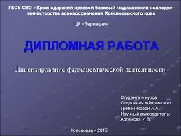 Лицензирование фармацевтической деятельности презентация онлайн ДИПЛОМНАЯ РАБОТА Предоставление государственной