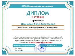 Сертификат справка благодарность НОО Профессиональная наука diploma new