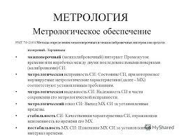Презентация на тему Метрология стандартизация и сертификация  62 МЕТРОЛОГИЯ Метрологическое обеспечение