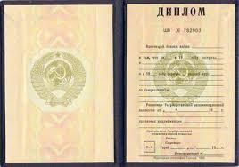Наименования  Диплом о высшем профессиональном образовании РФ обложка