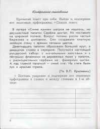 Иллюстрация из для Русский язык класс Проверочные и  Иллюстрация 2 из 4 для Русский язык 4 класс Проверочные и контрольные работы