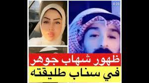 المقطع المحذوف من سناب زوجه شهاب جوهر زينب الموسوي وتعليقها على زواجه (  جميله ) 💔😱 - YouTube