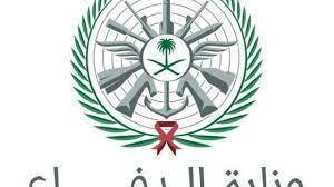 الاستعلام عن نتائج القبول في وزارة الدفاع 1442